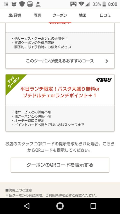 Screenshot_20190227-080045