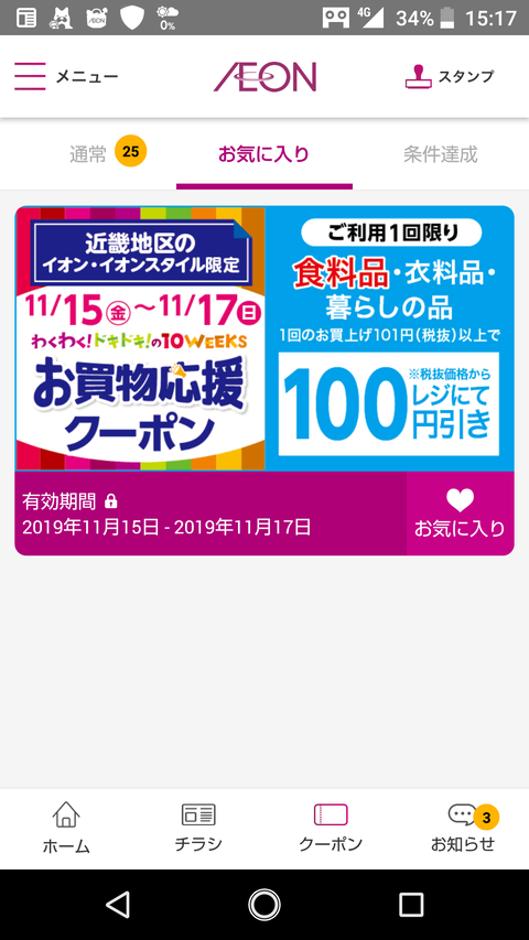 Screenshot_20191117-151751