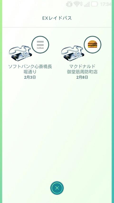Screenshot_2018-02-02-17-34-31