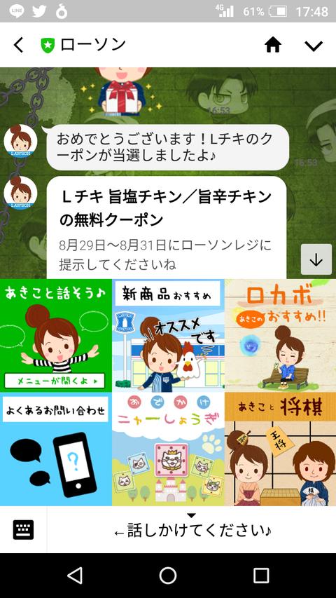 Screenshot_20180831-174848