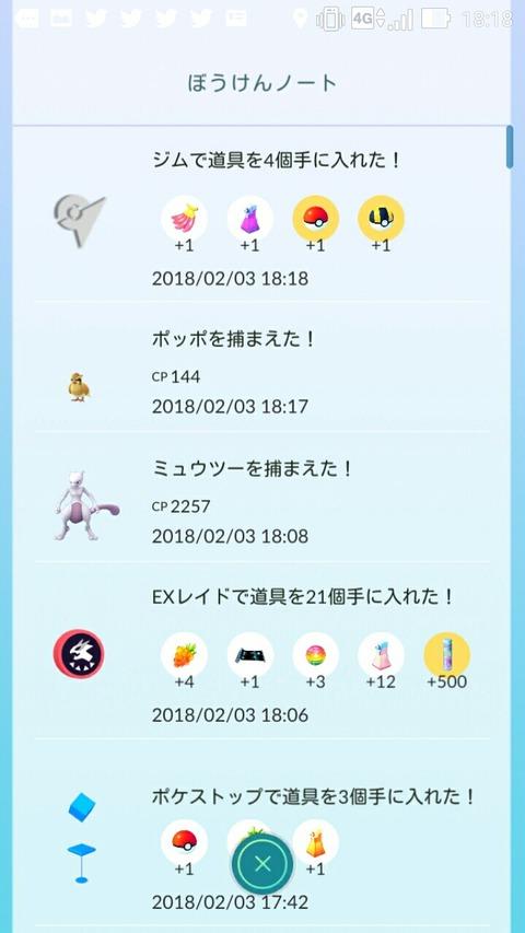 Screenshot_2018-02-03-18-18-36