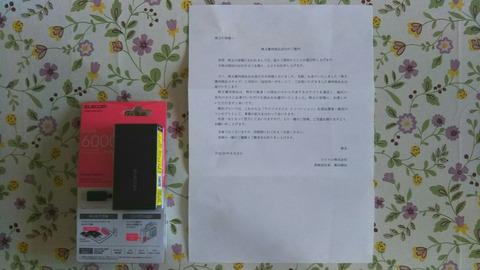 [画像:f7c01323-s.jpg]
