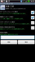 52ワンタッチコール設定_Email