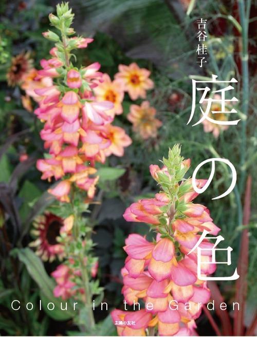 庭の色 表紙