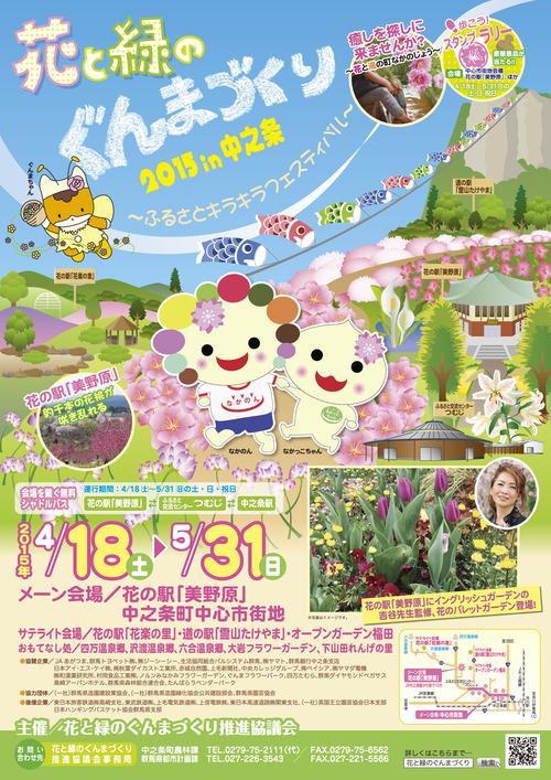 poster_b1_nakanojo_p