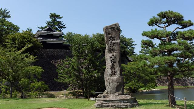 松江城三丸跡