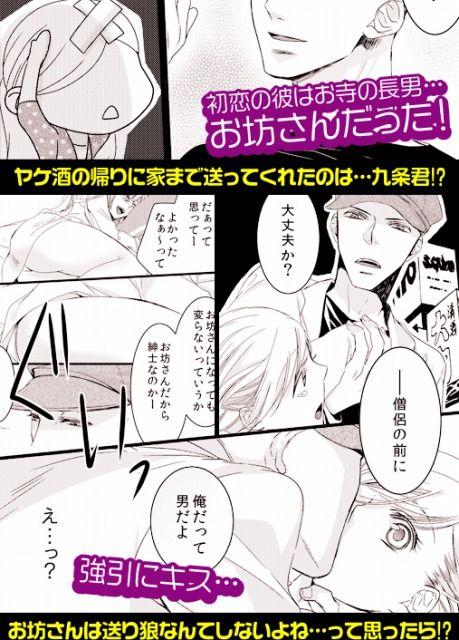 comicfesta_gbn_img_souryotomajiwaru_main_02