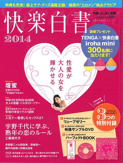 20131205_bloghon