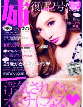 aneageha_10月7日売り表紙データJPEG