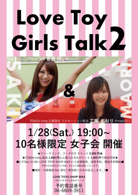 20170128女子会 (2)
