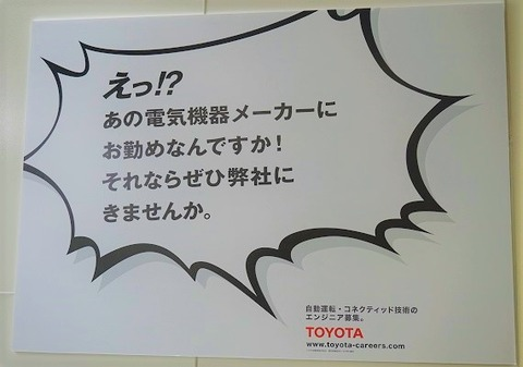 https://news.careerconnection.jp/wp-content/uploads/2017/07/toyotakosugii.jpg