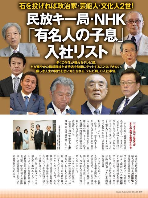 http://tkj.jp/magazine/data/takarajima/201509/read/mag/r_011_sp_0007_l.jpg