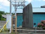 寒風沢造艦の碑