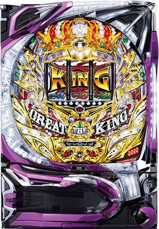 CRグレート・ザ・キング