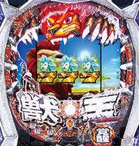 cr神獣王2