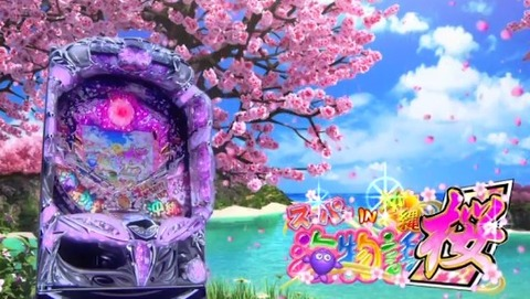 沖縄3桜ver