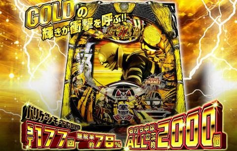 ぱちんこ仮面ライダーV3 GOLD Version