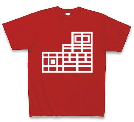 中華丼Tシャツ