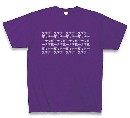 夏マナー(錯視)Tシャツ