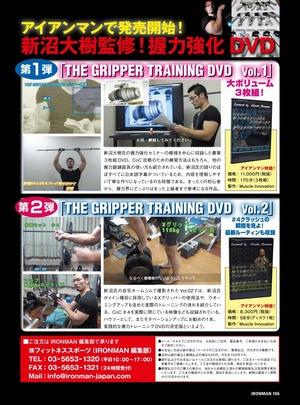106-新沼販促DVD_修02