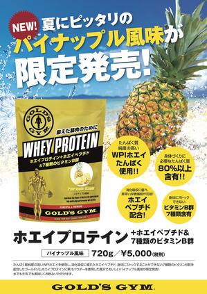 ホエイプロテイン-パイナップル風味POP
