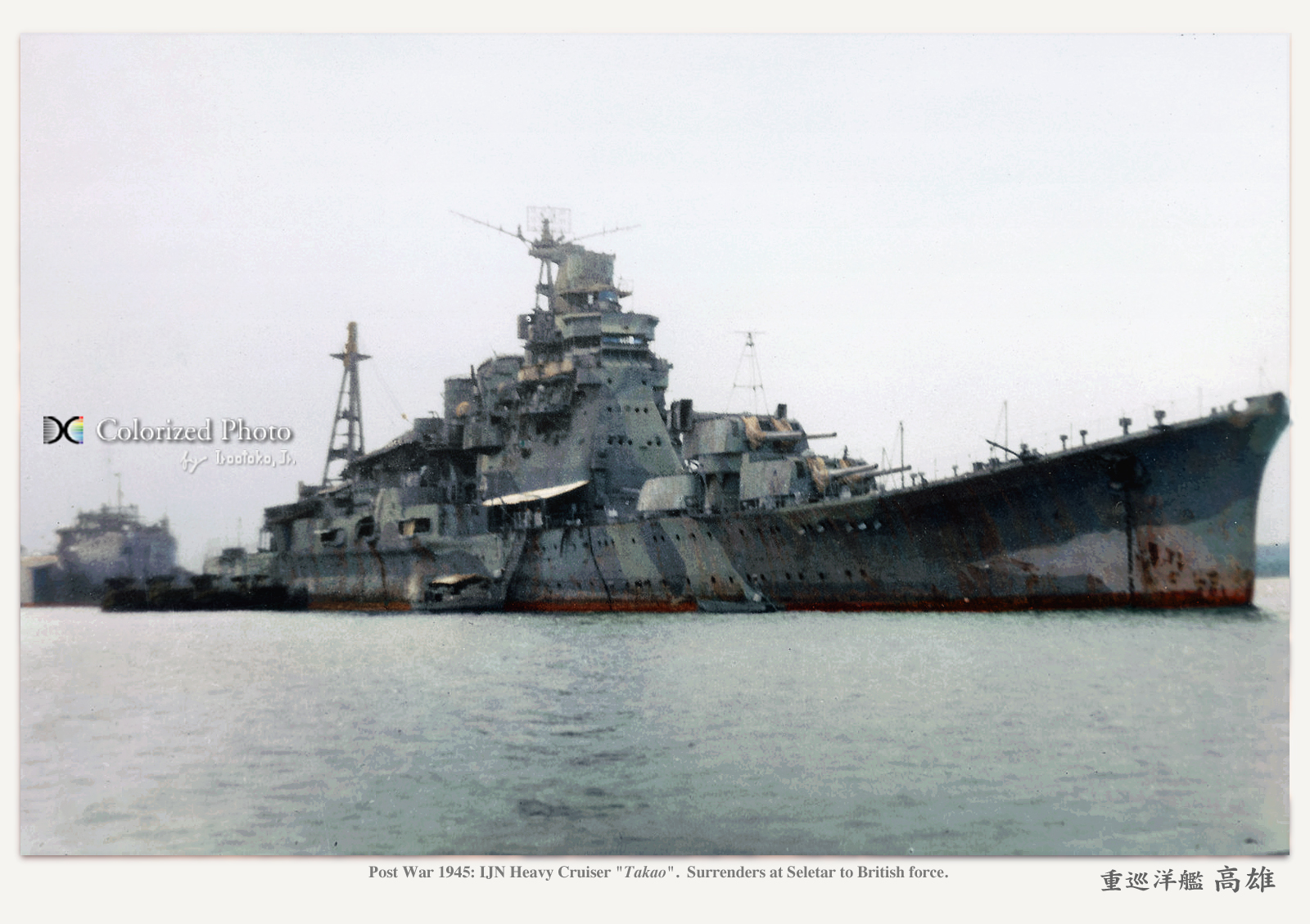 Image result for cruiser takao