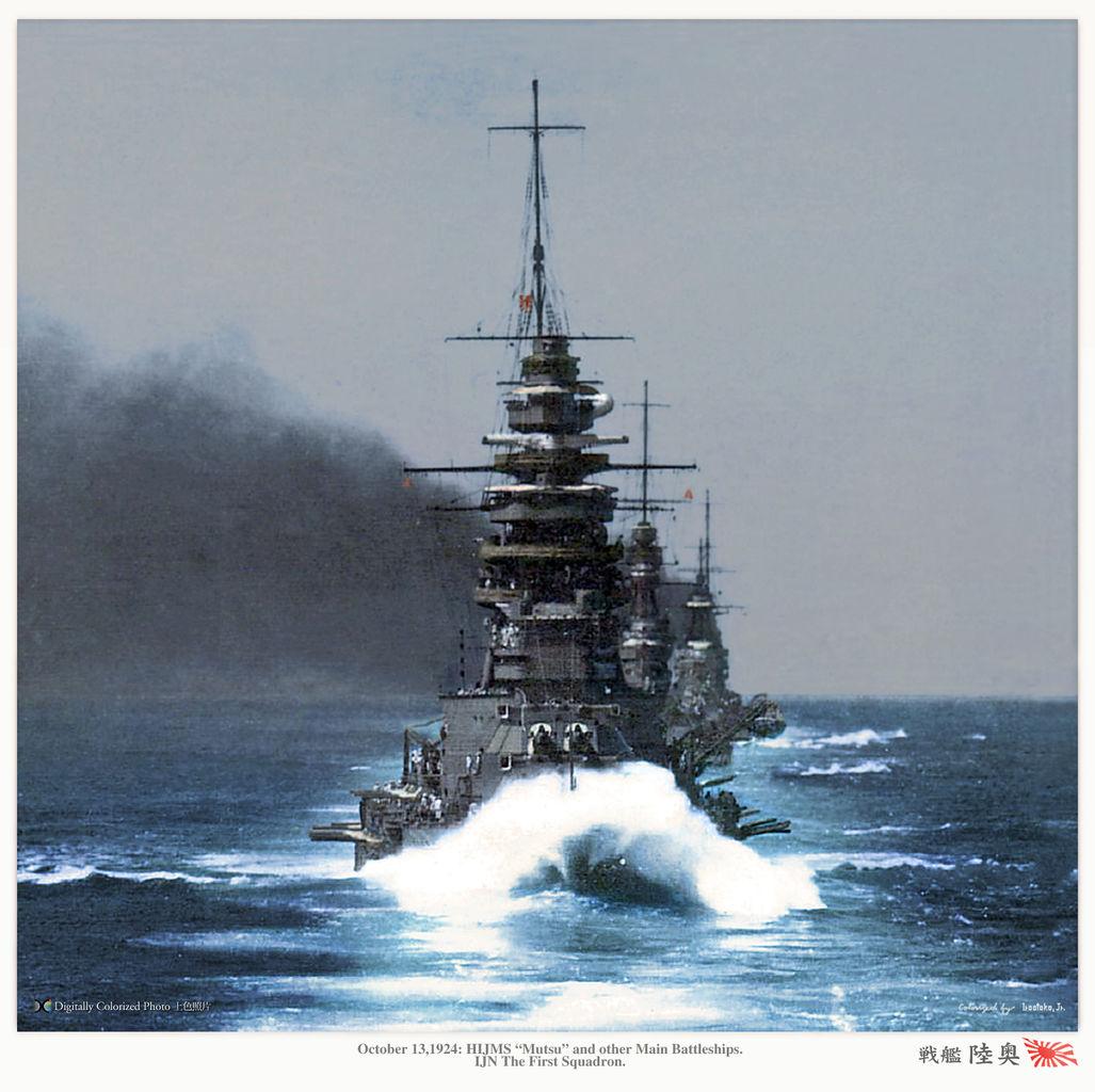 戦艦陸奥正面からかっこいい壁紙