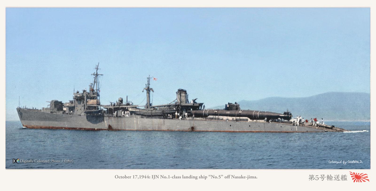 第5号輸送艦 IJN Landing ship N...