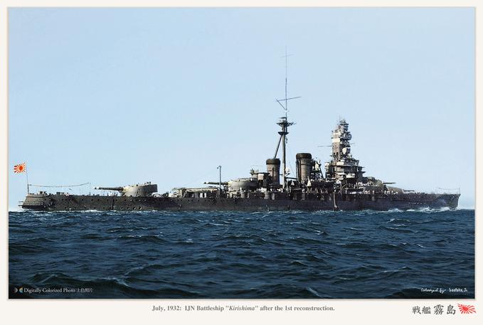 kirishima_july1932_02