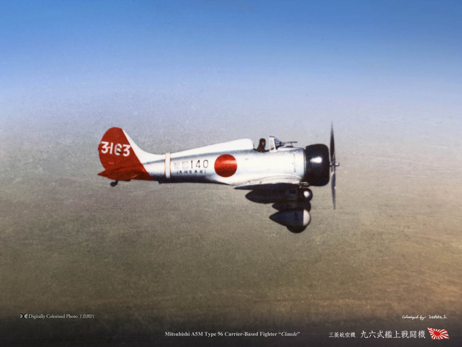 MONOCHROME SPECTER      Mitsubishi A5M Type96 Carrier-Based Fighter    コメントトラックバック