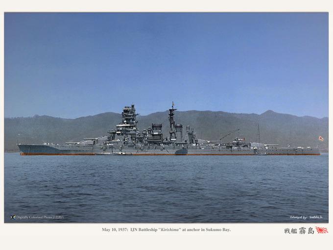 kirishima_may1937