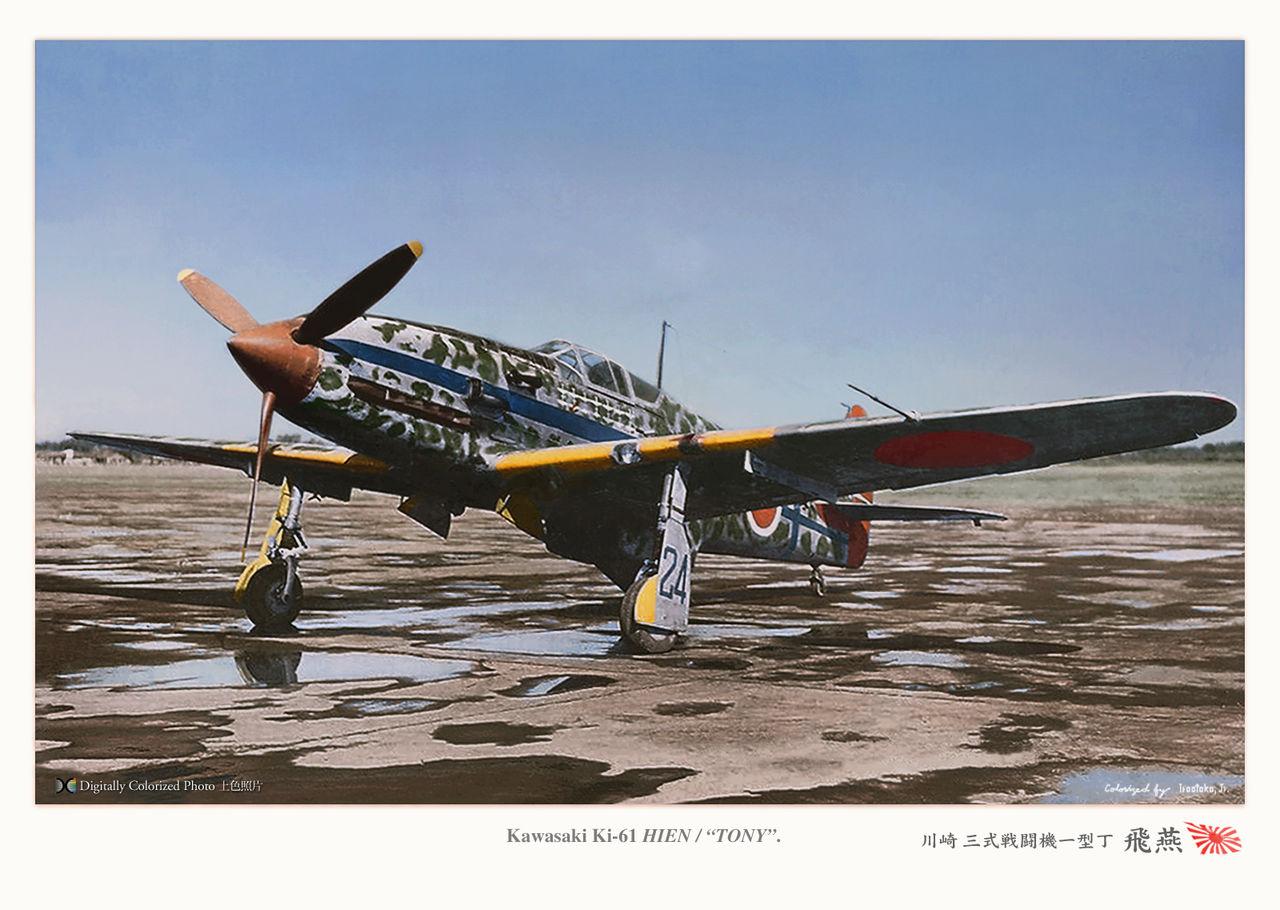 川崎三式戦闘機 飛燕 一型丁 Ki-61 HIEN/TONY : MONOCHROME SPEC