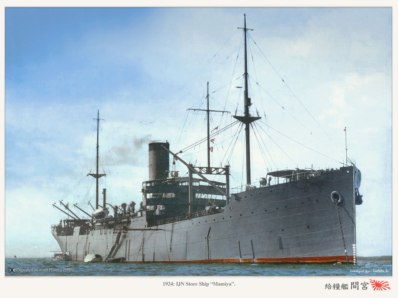 Images of 給糧艦 - JapaneseCla...