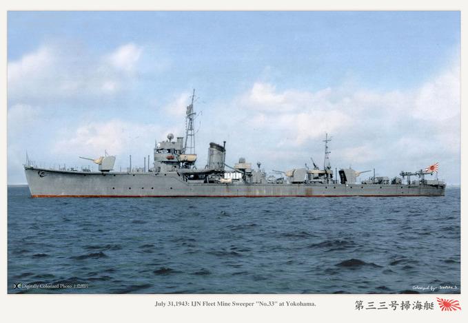 Fleet Mine Sweeper_no33_1943