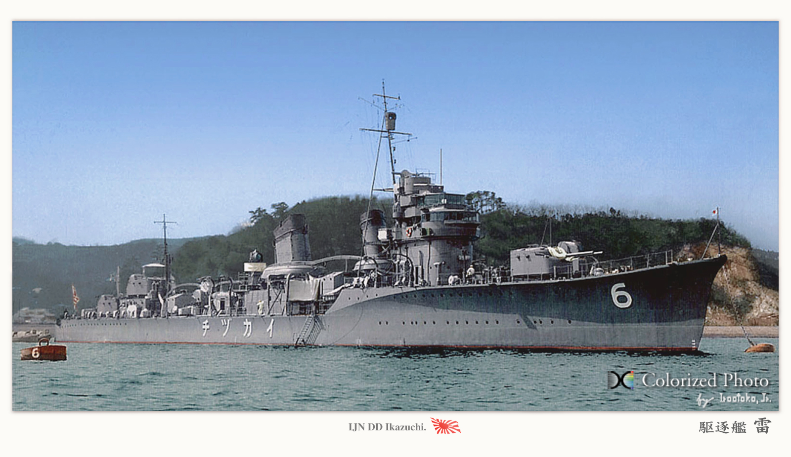 駆逐艦『吹雪型(特3)』 Fubiki...