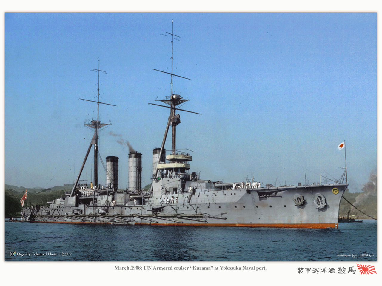 巡洋戦艦『鞍馬型』 Kurama clas...