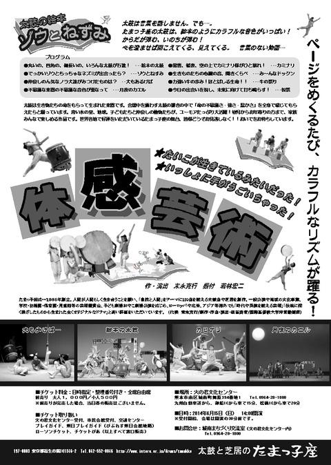 2014 ゾウとねずみ熊本