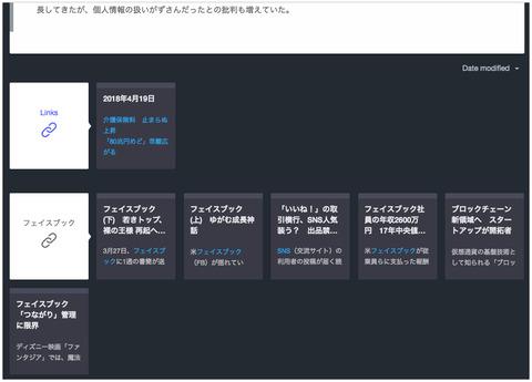 Scrapbox 2018-04-20 04-27-03