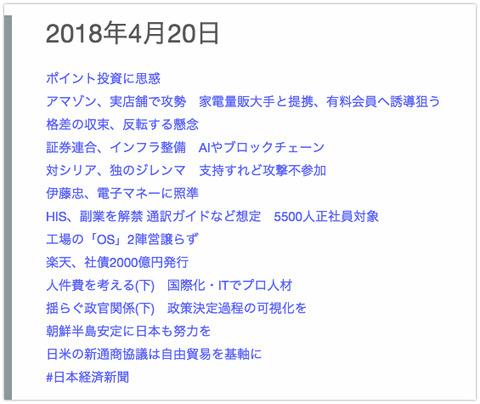 Scrapbox 2018-04-20 05-42-03