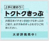 bnr_tokutoku
