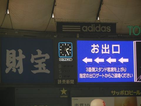 tokyo0308