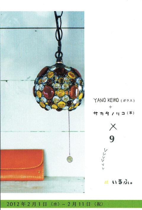 YANO KEIKO(ガラス)+サカタノリコ(革)×9>>at いるふ。