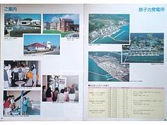 東京電力 目で見る原子力発電所 (1994.9) 18・19