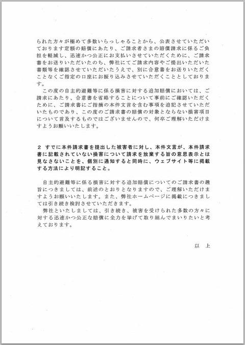 20130117_tepco12