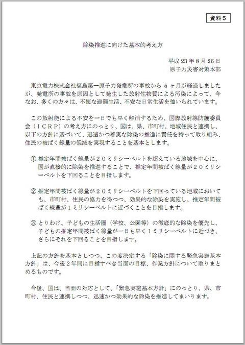 20110916_josen