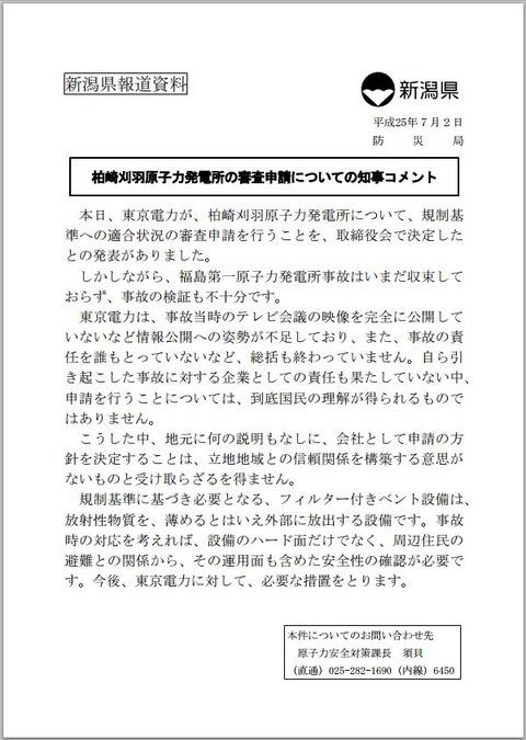 20130703_niigata