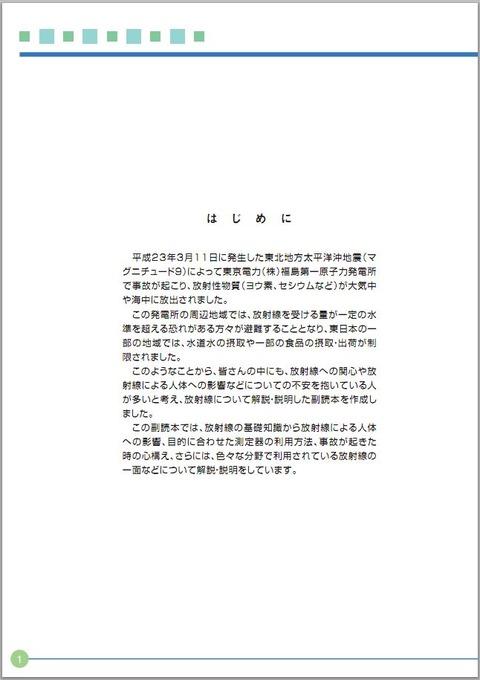 20111015_mext_301