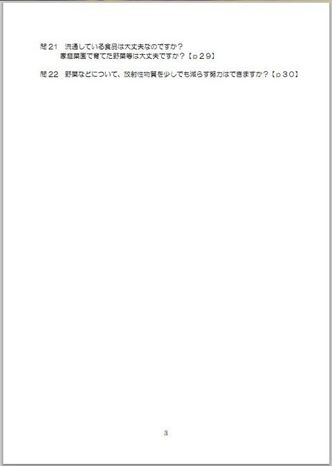 20111028_fsc_n03