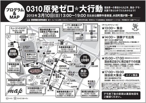 20130309_0310_map