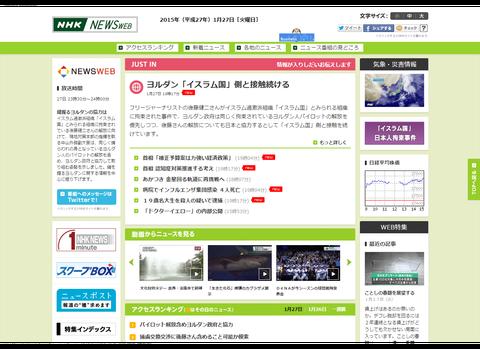 NHKニュース (1)